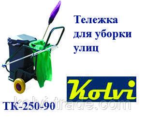 Kolvi ТК-250-90 тележка для уборки улиц