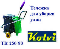 Kolvi ТК-250-90 тележка для уборки улиц, фото 1