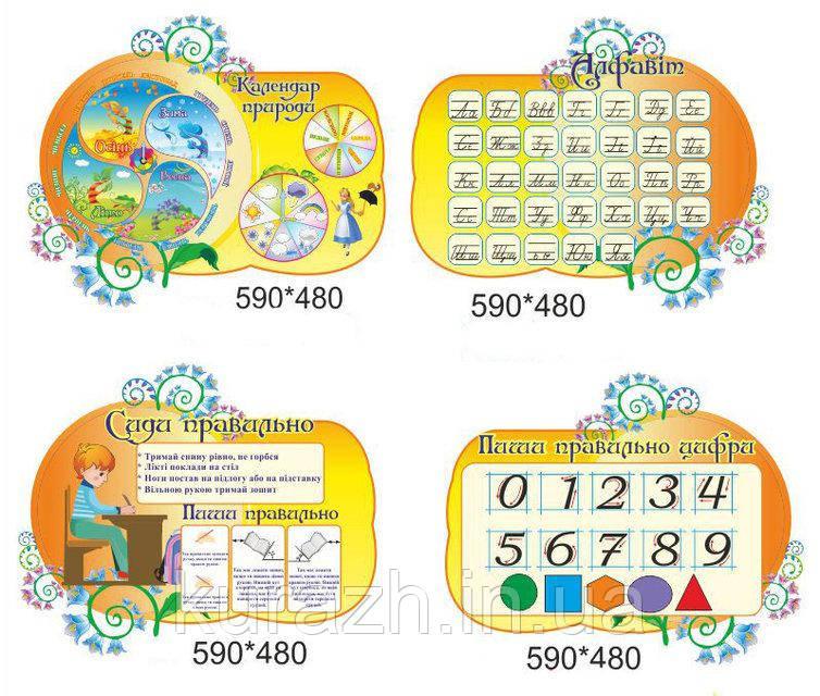 Набор стендов для начальной школы