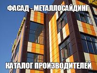 Новинки 2018года на рынке металлических фасадных материалов