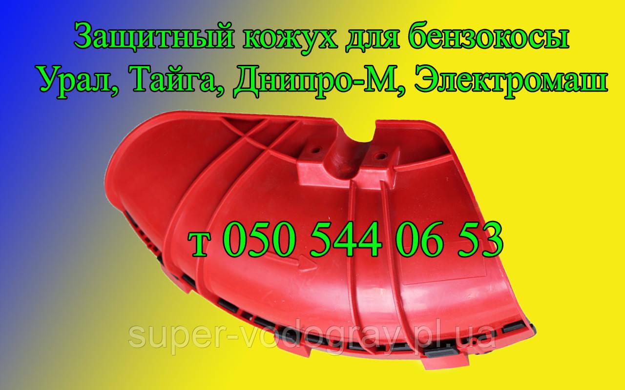 Защитный кожух для бензокосы Урал, Тайга, Днипро-М, Электромаш