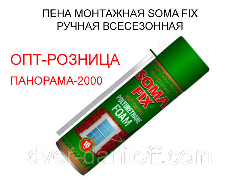 Пена монтажная SOMA FIX ручная 300 мл, всесезонная