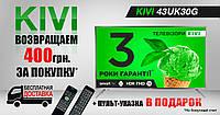 Телевизор Kivi 43UK30G+пульт-указка K1