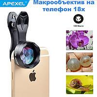 Макролинза для телефона (объектив) на 18X Apexel с оптического стекла, фото 1