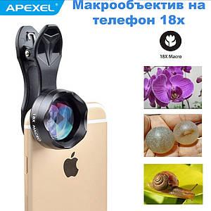 Макролинза для телефона (объектив) на 18X Apexel с оптического стекла