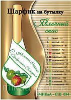 """Заготовка для вышивки бисером """"Шарфик на бутылку ― """"Яблочный спас"""" СШ-034"""