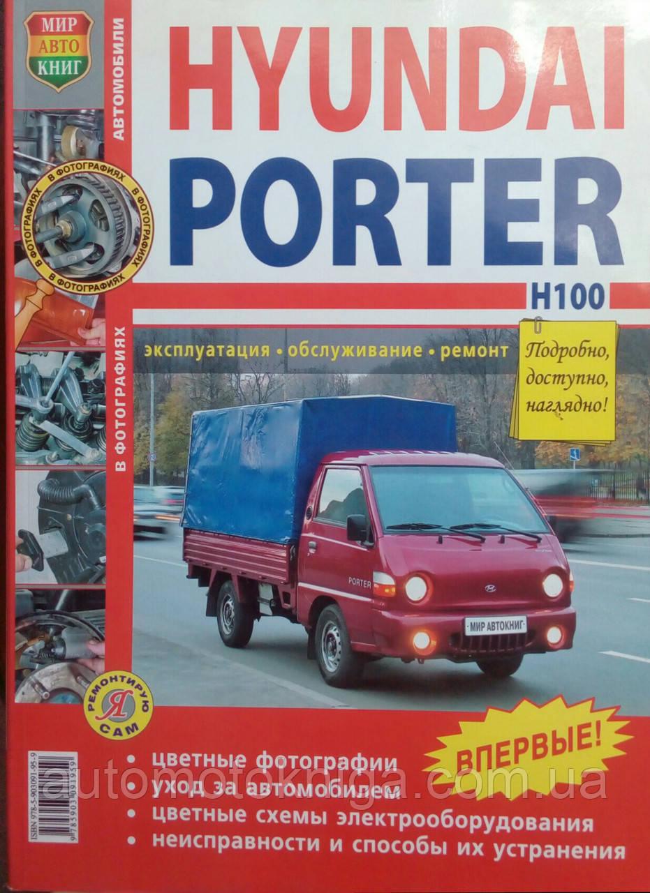 HYUNDAI H100 / HYUNDAI PORTER   Модели с 2005 года   Эксплуатация • Обслуживание • Ремонт