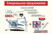 Стомат. установка Гранум .GRANUM TOP 308 н.п(ВНИМАНИЕ! ПРОИЗОШЕЛ РЕБРЕНДИНГ!)