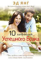 10 заповедей успешного брака. Эд Янг