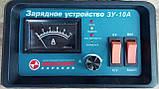 Зарядное устройство Монолит-ЗУ-10А, фото 5