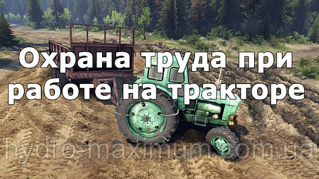 Охрана труда при работе на тракторе
