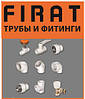 Firat (Фират) полипропилен в ассортименте