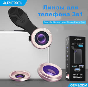 Объектив для телефона APEXEL  3в1 с оптических линз