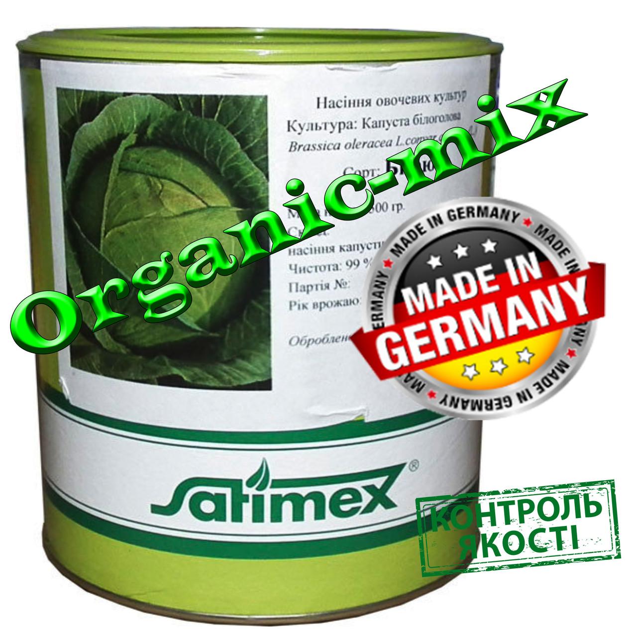 Капуста ранняя КОПЕНГАГЕН МАРКЕТ от ТМ SATIMEX (Германия) , банка 500 грамм