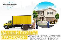 Дачный Переезд по Краснодону, из Краснодона, в Краснодон.