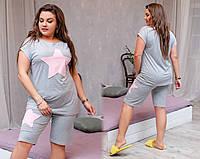 Женская пижама комплект футболка и шорты бриджи серая батал больших размеров 48-50 52-54 56-58 60-62