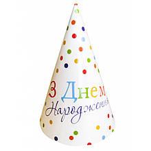 Колпачок С днем рождения на украинском 15см