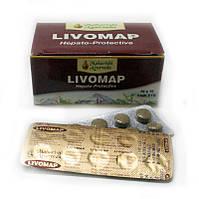 СКИДКА 50% Ливомап, Livomap, 10 табл. - здоровье печени, при гепатите, циррозе, анорексии, желчегонное