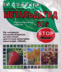 Метальдегид 50 г — средство от слизней, улиток, фото 2