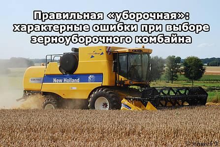 Правильный выбор зерноуборочного комбайна. Распространенные ошибки при выборе комбайнов.