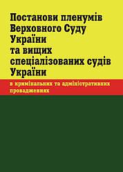 Постанови пленумів Верховного Суду України та вищих спеціалізованих судів України в кримінальних та адміністра
