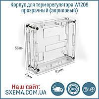 Корпус для терморегулятора W1209 прозрачный