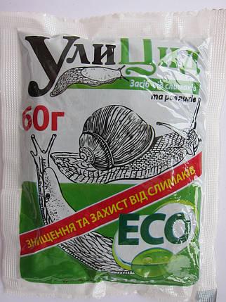 Улицид Эко 60 г — средство от слизней, улиток, фото 2