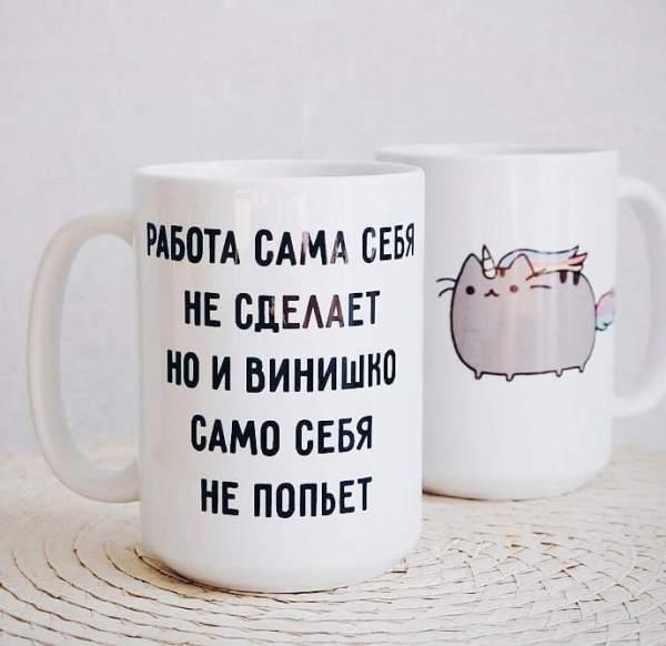 Чашка Винишко