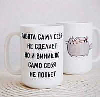 Чашка Винишко, фото 1