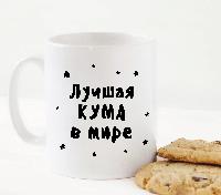Чашка Лучшая Кума в мире