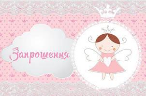 """Запрошення """"Ангелочок Дівчинка"""" 10шт"""