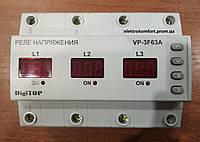 Реле напряжения трёхфазное (барьер) VP-3F63A (V-протектор) DigiTop
