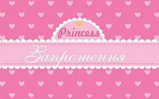 """Запрошення """"Princess"""" 10шт"""