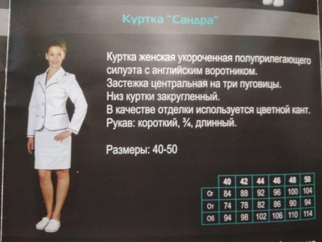 Медицинская женская куртка Сандра р.46 (зел)