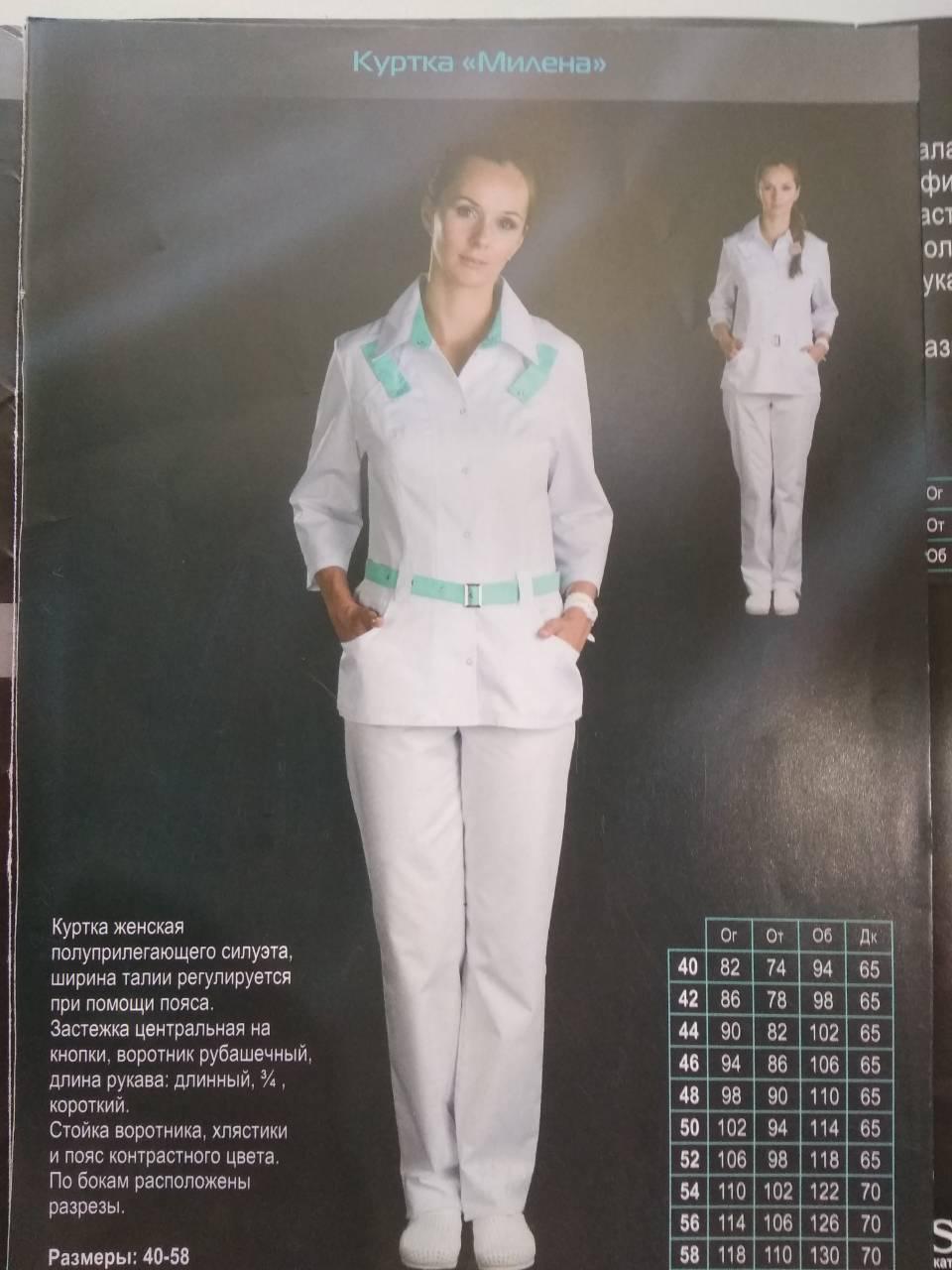 Медицинская женская куртка Милена р.52