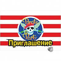 """Запрошення """"Pirate party"""" 10шт"""