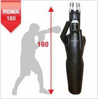 Манекен для боксу Бойко-Спорт, Силует, з ремінної шкіри лівий-180см, 50-60 кг