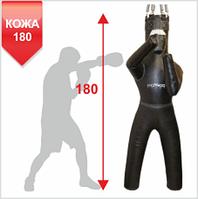 Манекен для боксу Бойко-Спорт, з ногами, з ремінної шкіри лівий-180см, 50-60 кг