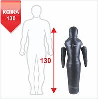 Манекен для боротьби Бойко-Спорт, СИЛУЕТ, з рухомими руками, шкіра, 130 см, 15-20 кг
