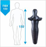 Манекен для боротьби Бойко-Спорт, СИЛУЕТ, з нерухомими руками, ПВХ, 150 см, 25-30 кг
