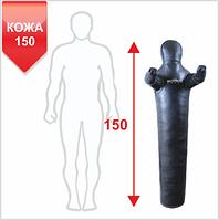 Манекен для боротьби Бойко-Спорт, рівний, з нерухомими руками, шкіра, 150 см, 25-30 кг
