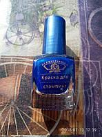 Краска ( лак) для стемпинга Глобал  синяя 7мл