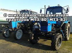 О неисправностях двигателя тракторов МТЗ-80, МТЗ-82