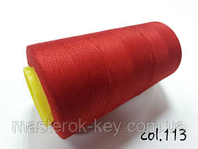 Швейная нитка армированная Kiwi 20/2 №113 оттенок красный