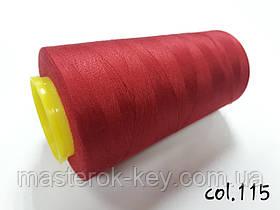 Швейная нитка армированная Kiwi 20/2 №115 оттенок красный