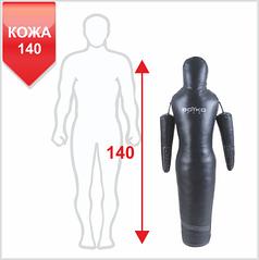 Манекен для боротьби Бойко-Спорт, СИЛУЕТ, з рухомими руками, шкіра, 140 см, 20-25 кг