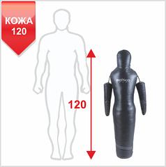 Манекен для боротьби Бойко-Спорт, СИЛУЕТ, з рухомими руками, шкіра, 120 см, 10-15 кг.