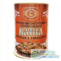 Каша рисовая с говядиной консервы Слуцкий мясокомбинат 340г
