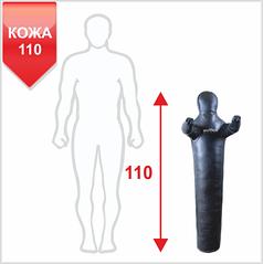 Манекен для боротьби Бойко-Спорт, рівний, з нерухомими руками, шкіра, 110 см, 10-15 кг