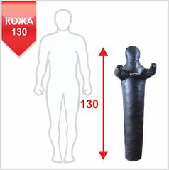 Манекен для боротьби Бойко-Спорт, рівний, з нерухомими руками, шкіра, 130 см, 15-20 кг